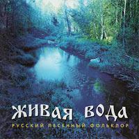 Музыкальный альбом «Русский песенный фольклор»