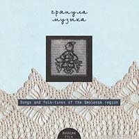 Музыкальный альбом «Грянула музыка»