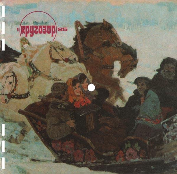 Звуковой журнал «Кругозор»