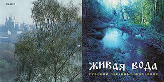 Альбом «Русский песенный фольклор». Разворот лицевой стороны вкладки