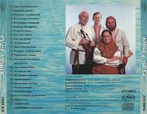 Альбом «Русский песенный фольклор».  Задник