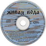 Альбом «Русский песенный фольклор».  Диск