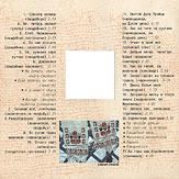 Альбом «Грянула музыка». Вторая страница обложки буклета