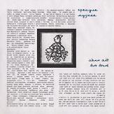 Альбом «Грянула музыка». Первая страница буклета
