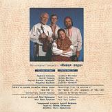 Альбом «Грянула музыка». Третья страница обложки буклета
