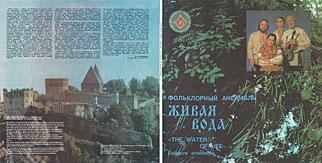 Альбом «Песенный фольклор Смоленщины». Разворот лицевой стороны конверта