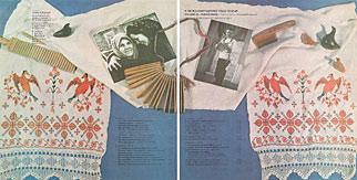 Альбом «Песенный фольклор Смоленщины». Разворот внутренней стороны конверта