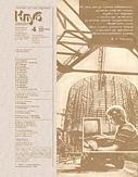 Журнал «Клуб и художественная самодеятельность». Вторая страница обложки