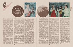 Журнал «Клуб и художественная самодеятельность». Страницы 28 — 29