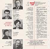Журнал «Кругозор». Страница №16