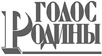 Статья в газете «Голос Родины», №3, 1991 г.»