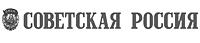 Статья в газете «Советская Россия», №37 (10488), 21 февраля 1991 г.»