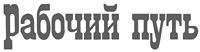 Статья в газете «Рабочий путь», №157 (21159), 5 августа 1993 г.