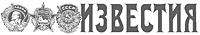Статья в газете «Известия», №24N (20370), 24 января, 1983 г.
