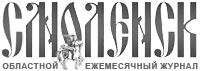 Статья в журнале «Смоленск»